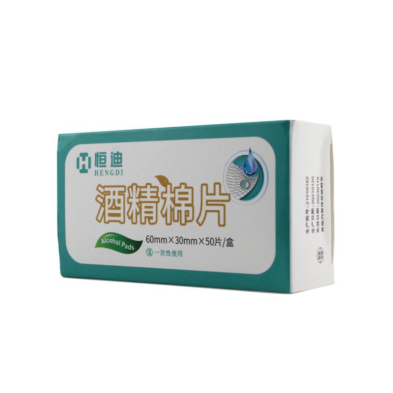 恒迪(HengDi) 酒精棉片 60*30mm 盒装 (50片)
