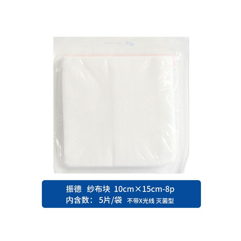 振德(ZD) 纱布块 10*15cm-8p 不带X光线灭菌型 袋装(5片)