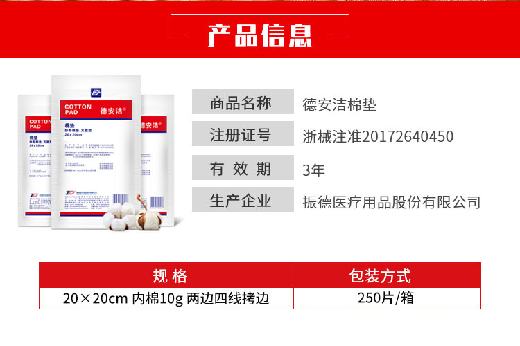 振德-棉垫-灭菌型20×20cm-内棉10g-两边四线拷边(250片箱)规格.jpg