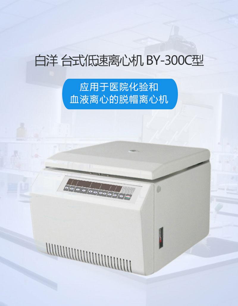 白洋--台式低速离心机-BY-300C型-1.jpg