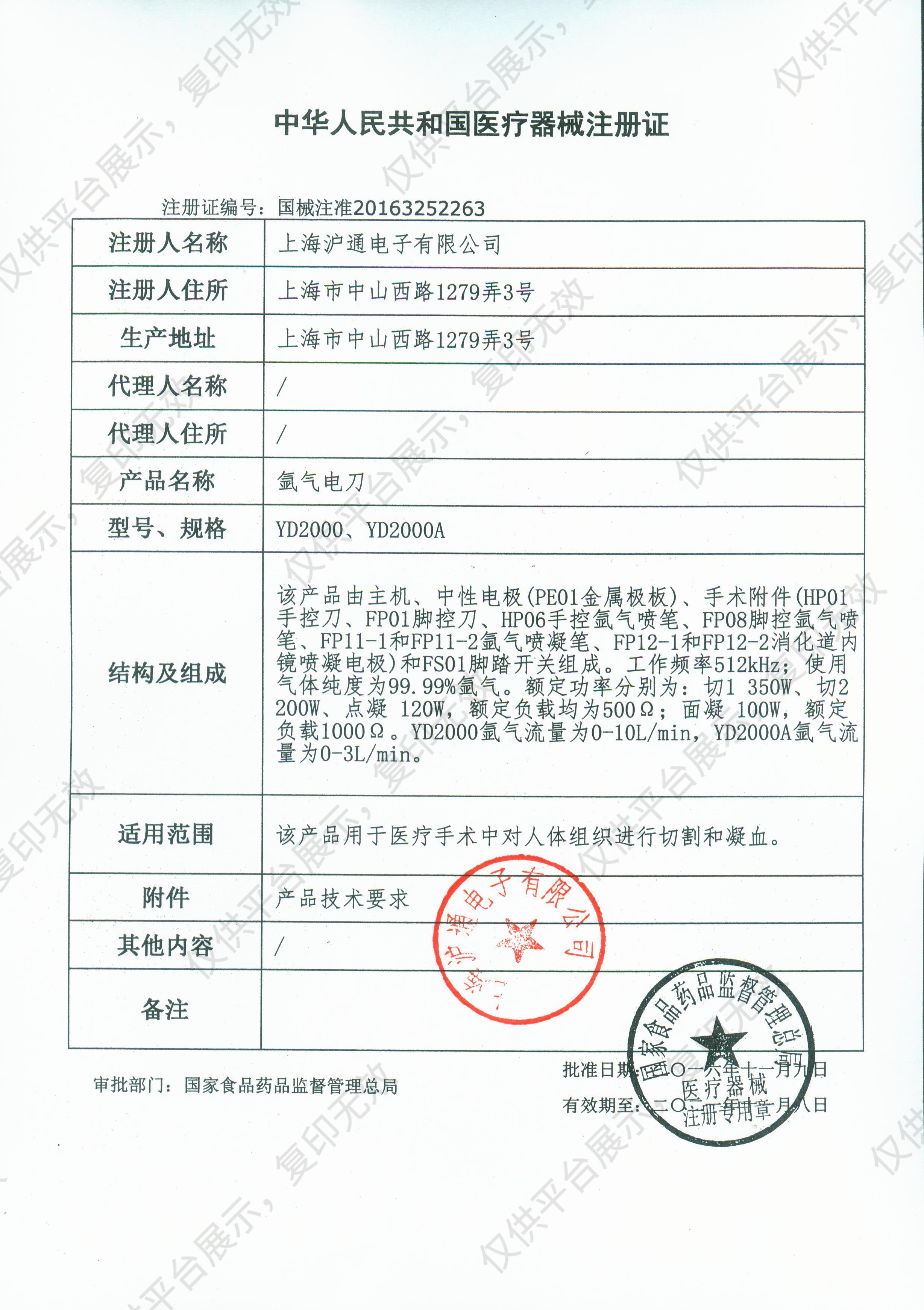沪通HUTONG 氩气电刀 YD2000A注册证