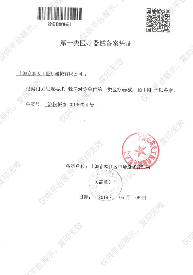 众和天工 帕巾钳 030214(13cm)注册证