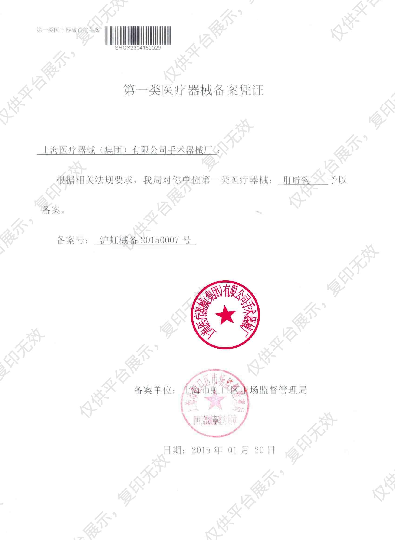 金钟 耵聍钩 H6N050(20cm角弯90°头宽2枪形)注册证