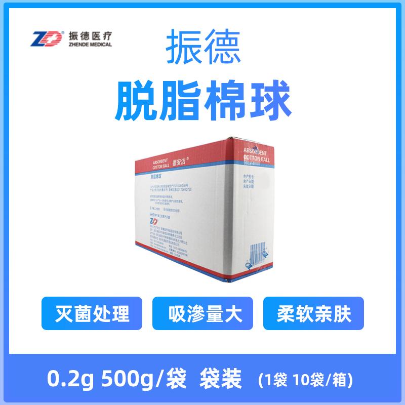 振德(ZD) 脱脂棉球 0.2g 袋装(500g)