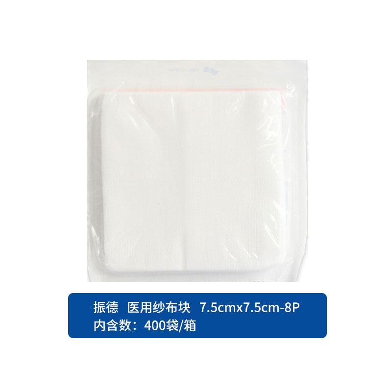 振德  医用纱布块 7.5cmx7.5cm-8P(400袋/箱)