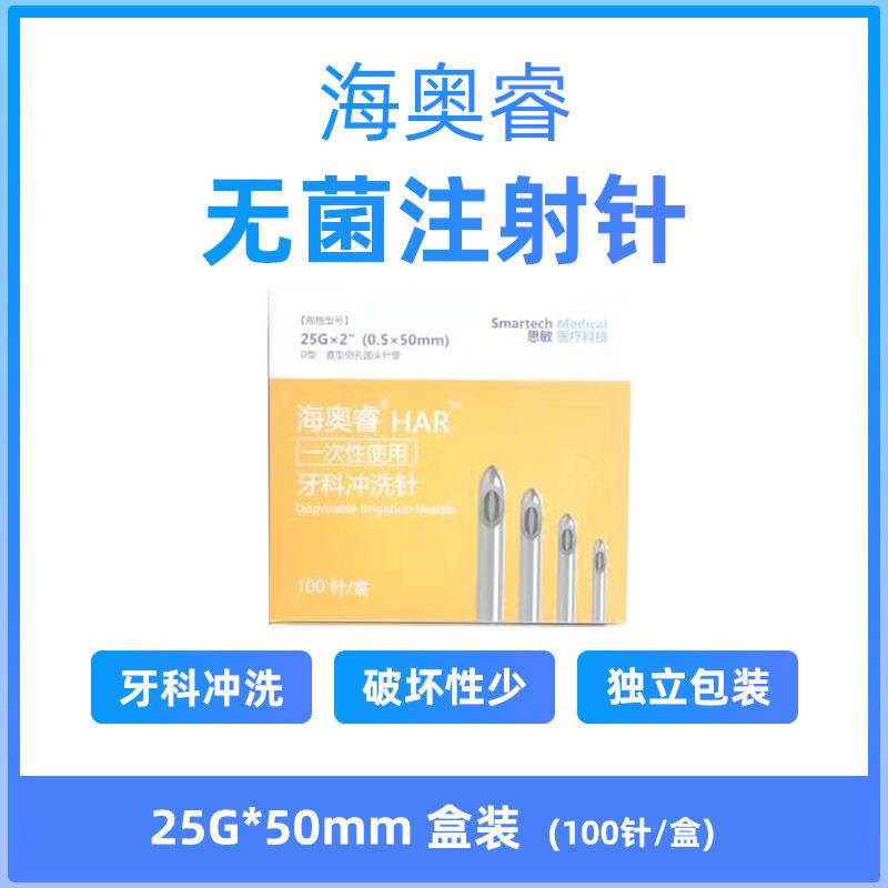 海奥睿 一次性使用无菌注射针 直行侧孔圆头 25G×50mmTW橙色(100针/盒)