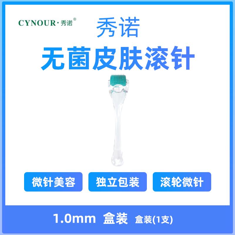 秀诺 一次性使用无菌皮肤滚针 1.0mm(1支/盒)