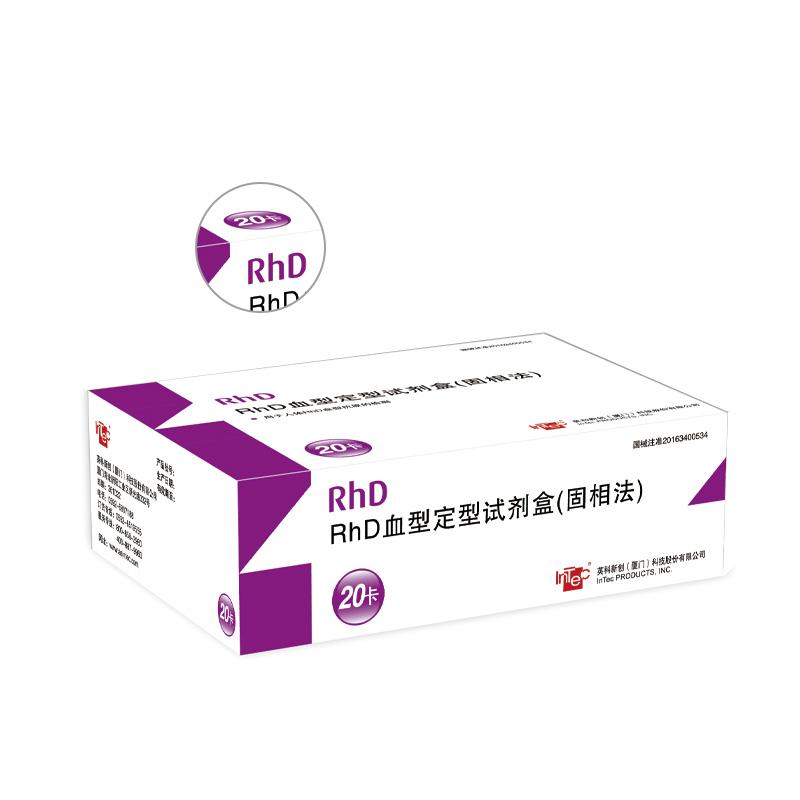 英科新创Intec RhD血型定型试剂盒(固相法) 20人份/盒