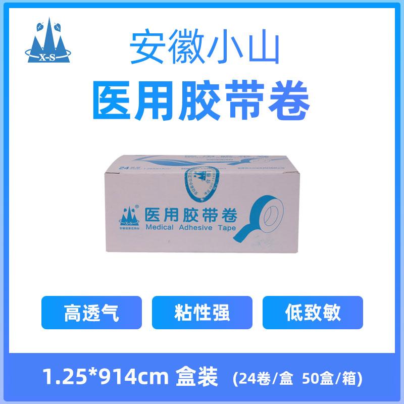 安徽小山 医用胶带卷 1.25*914cm 无纺布 盒装 (24卷)