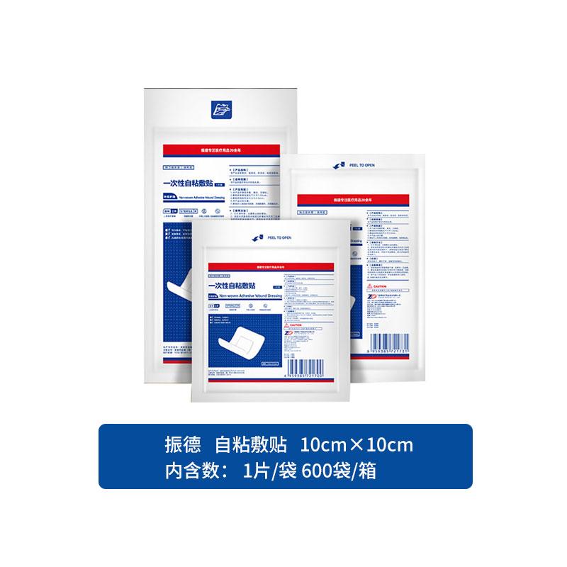 ZD振德 自粘敷贴 10cm×10cm (1片/袋 600袋/箱)