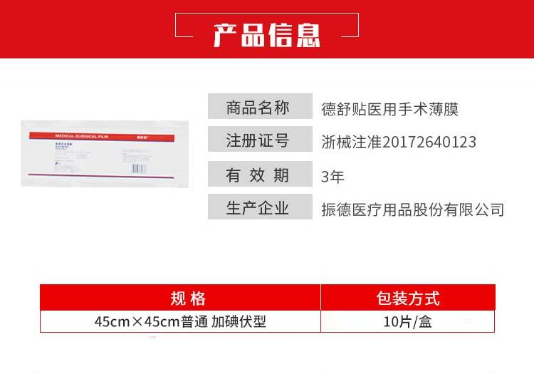 ZD振德-医用手术薄膜-45cm×45cm普通-加碘伏型-(10片盒)2.jpg