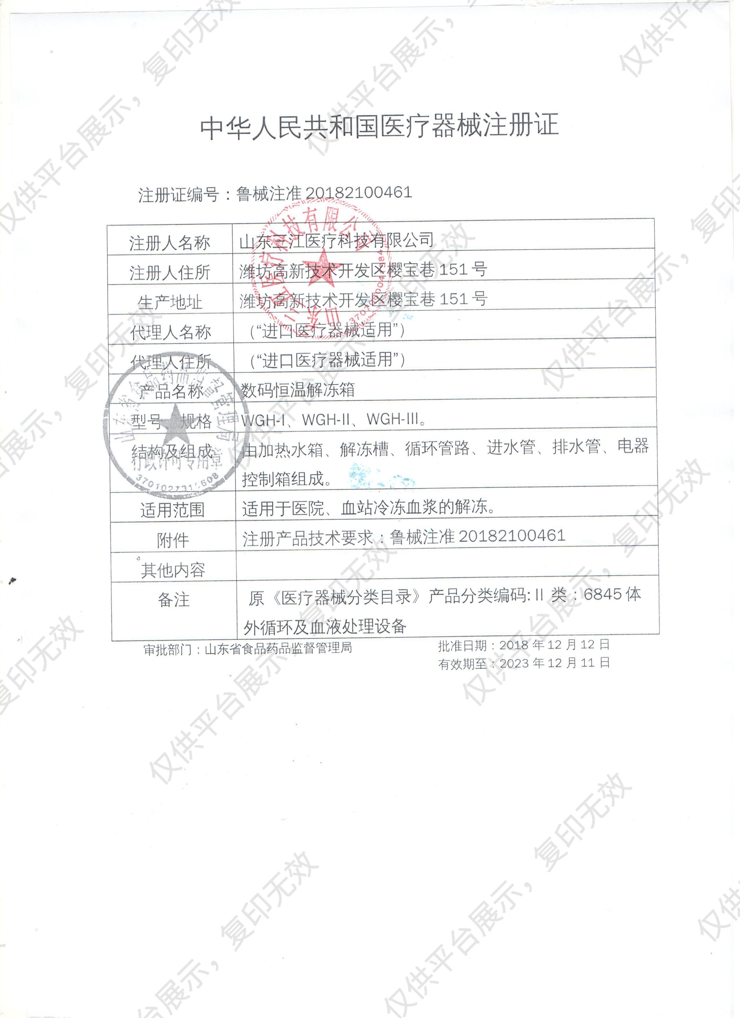 三江医疗  数码恒温循环解冻箱(融浆机)WGH-I型(干式)注册证