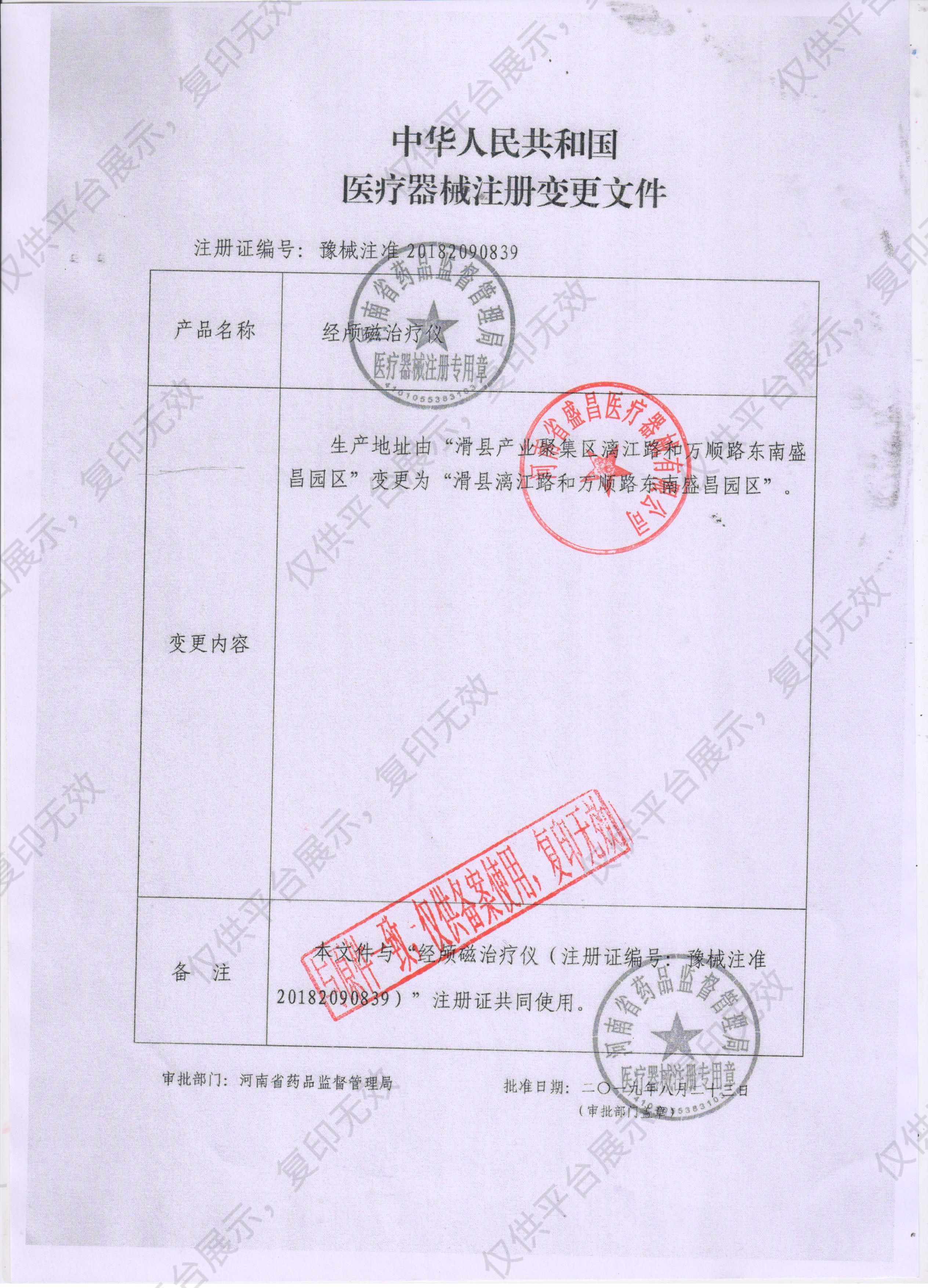 盛昌 经颅磁治疗仪SC-JL-4000注册证
