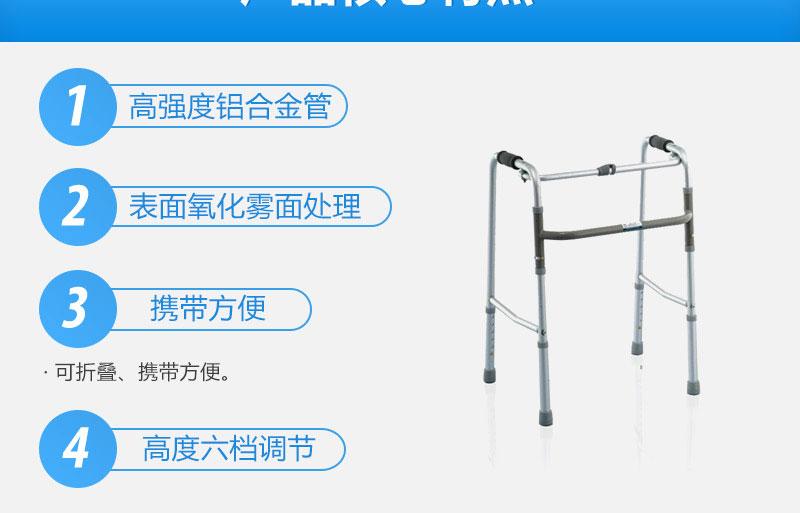 鱼跃yuwell-医用助行器-YU710_03.jpg