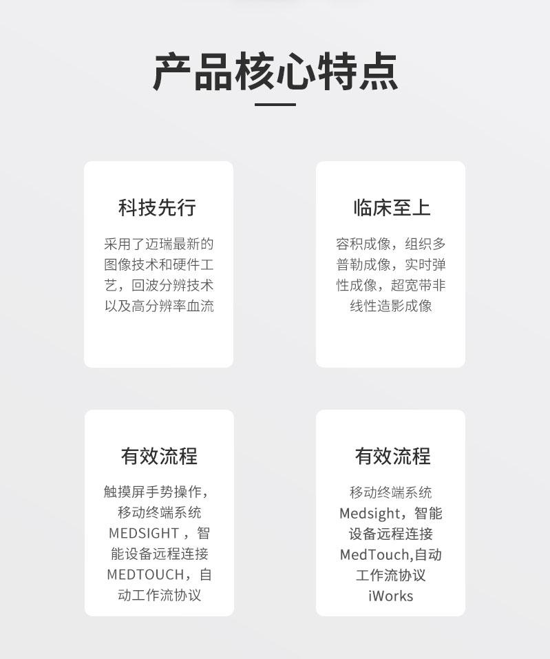 彩色多普勒超声系统.jpg