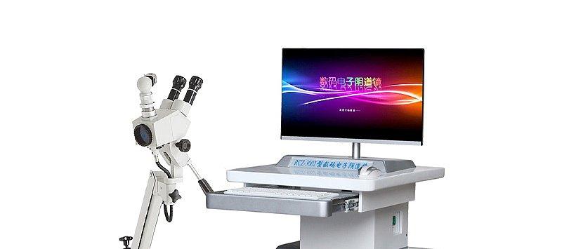 施盟德 数码电子阴道镜 光电一体阴道镜(领航款)RCZ-3002产品优势