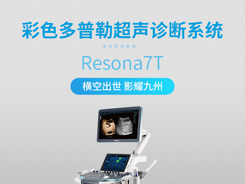 V501010-彩色多普勒超声诊断系统_01.jpg