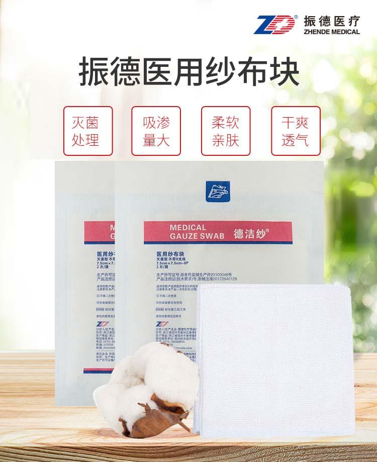 振德-医用纱布块--7.5×7.5cm-8p-灭菌型-不带X光线(2片袋-1500袋箱).jpg
