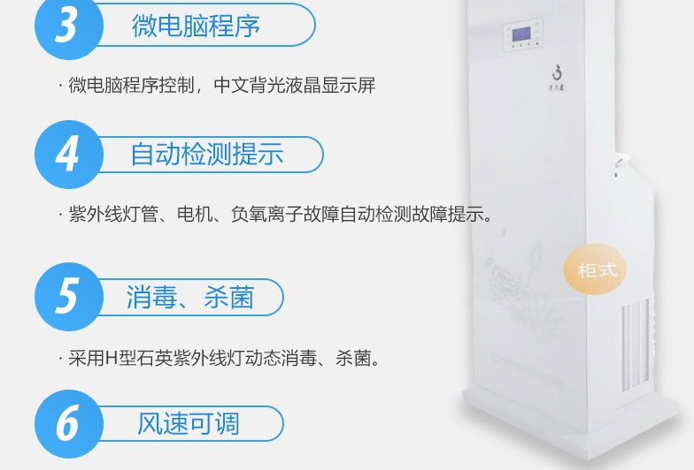 净为康JWK-紫外线空气净化消毒机-(柜式150m³)JWKXD-ZIII_04.jpg