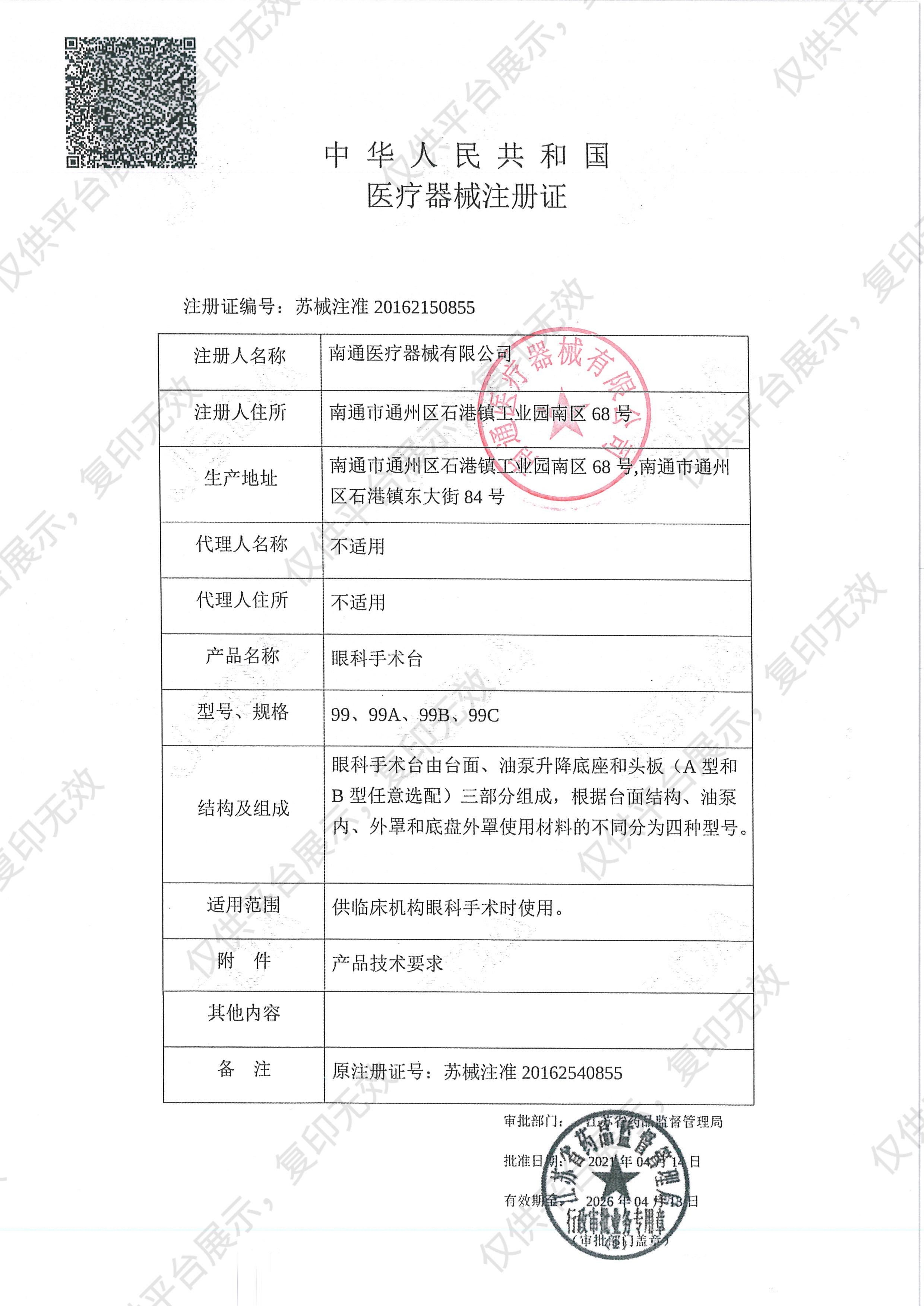 江海 眼科手术台 99型注册证