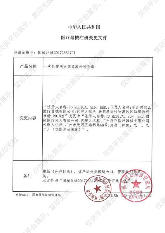 ABC 一次性使用灭菌橡胶外科手套 8# 无粉 麻面 (50副/盒,8盒/箱)注册证