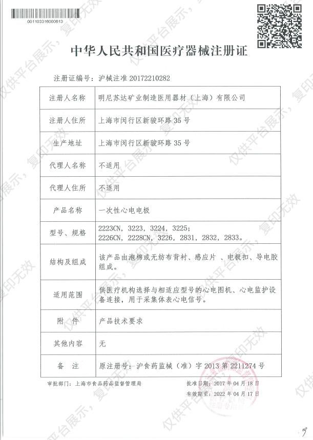 3M 一次性心电电极片 2238 袋装(50片)注册证