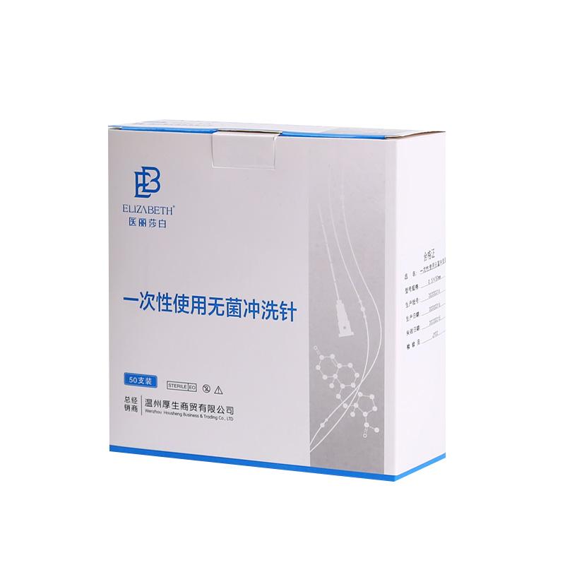 医丽莎白 一次性使用无菌冲洗针 27G 0.4x50mm (50支/盒)