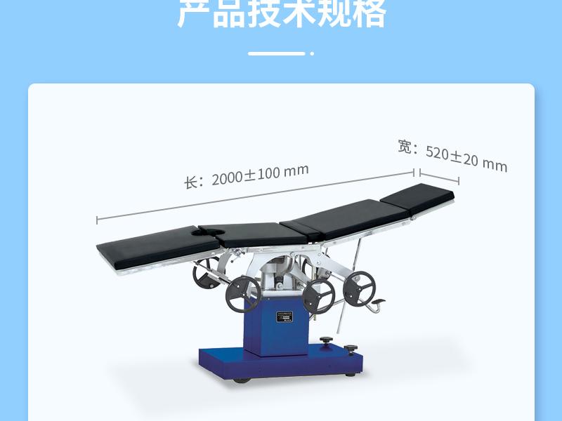 V510951-科凌KeLing-手术床-3001_04.jpg