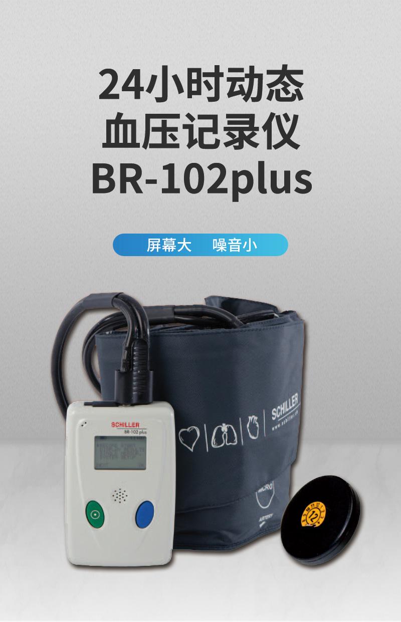 24小时动态血压记录仪 BR-102plus.jpg
