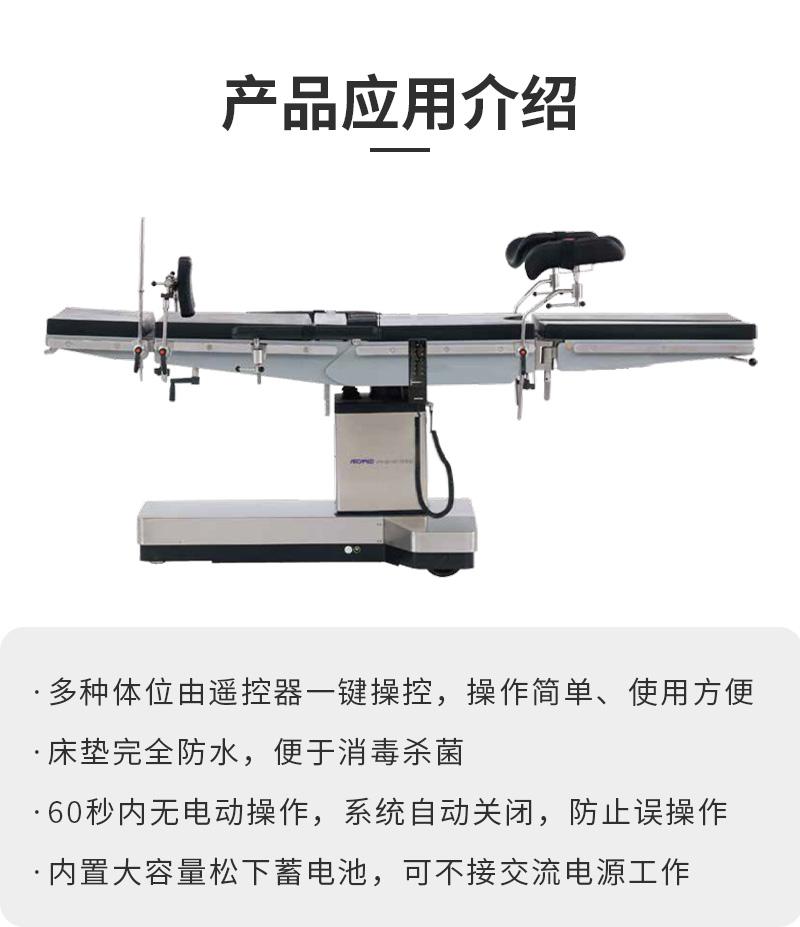 Aeonmed谊安 OP830 手术台 (3).jpg