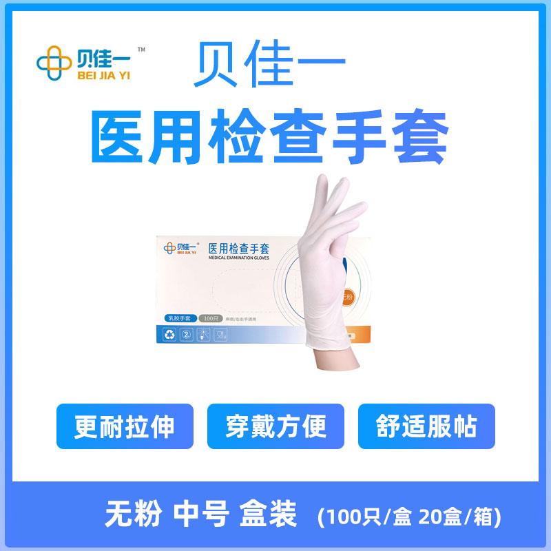 贝佳一 医用检查手套 M号 乳胶手套 无粉 麻面 (100只/盒 ,20盒/箱)