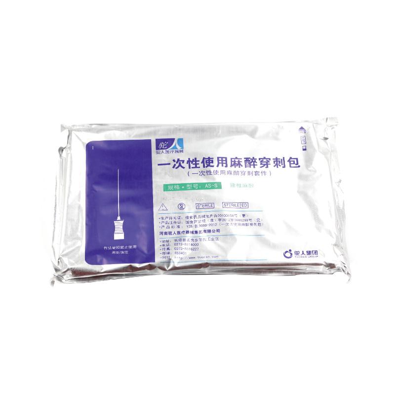驼人TUOREN  一次性使用麻醉穿刺包 AS-S Ⅰ型  (30包/箱)