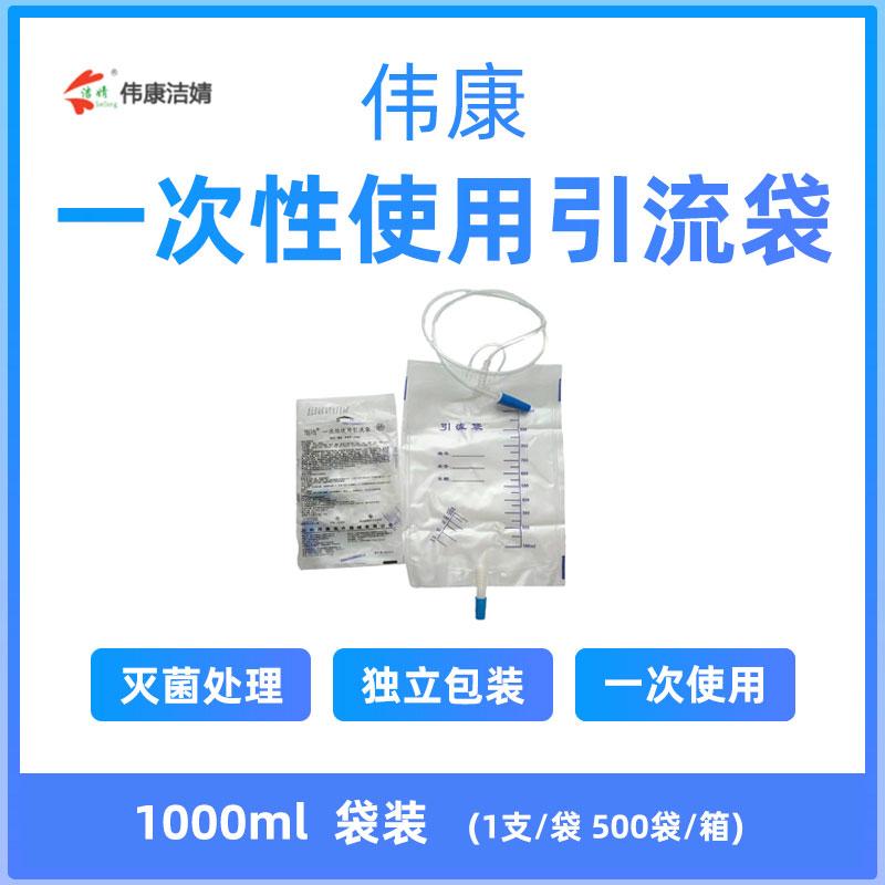 伟康Veracon 一次性使用引流袋 1000ml (1支/袋 500袋/箱)
