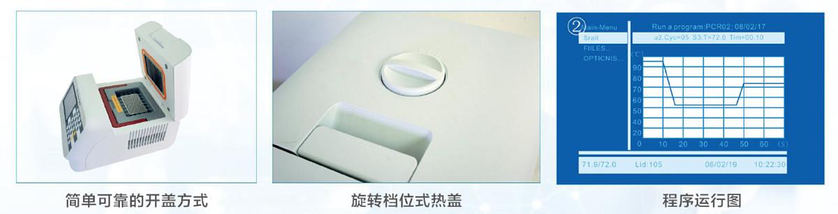 珠海黑马  基因扩增仪 Hema9600产品细节