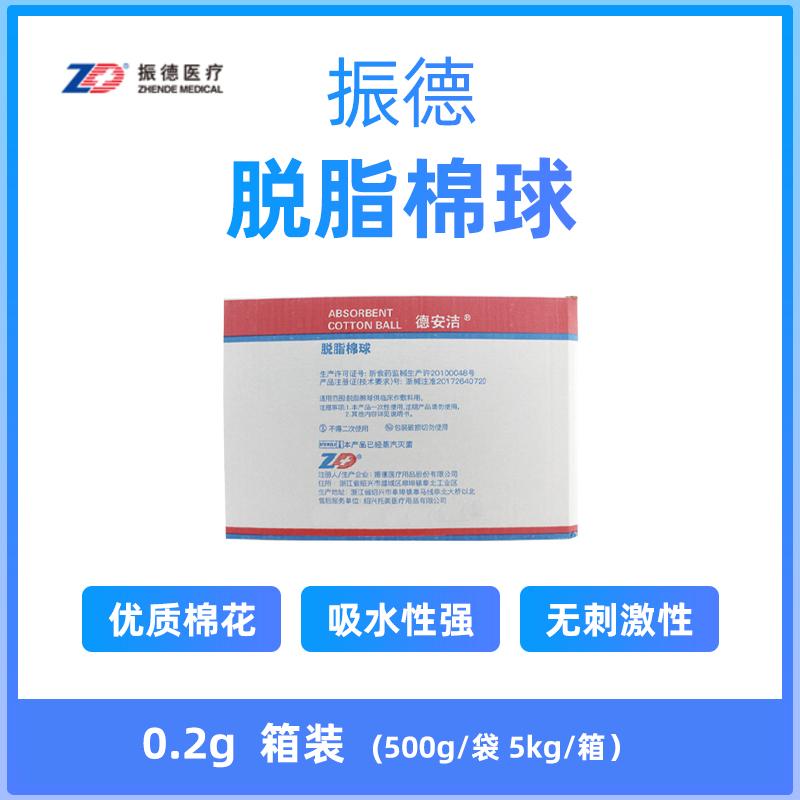 振德(ZD) 脱脂棉球 0.2g 箱装 (5kg)