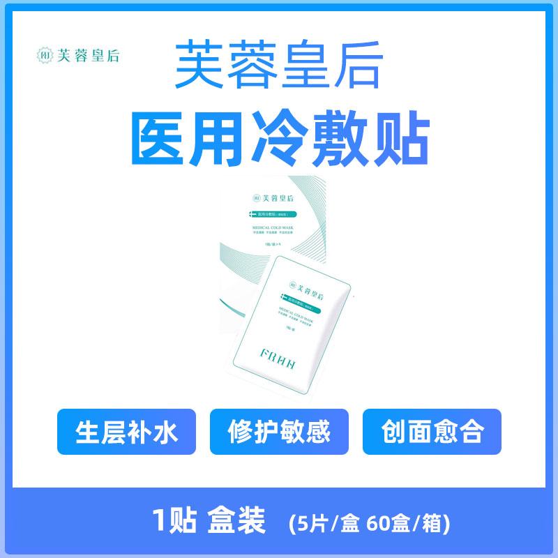 芙蓉皇后 1贴/袋 医用冷敷贴 (五片/盒 60盒/箱)
