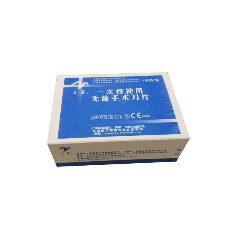 美翼 一次性使用无菌手术刀片 14#(碳钢)(100片/盒)