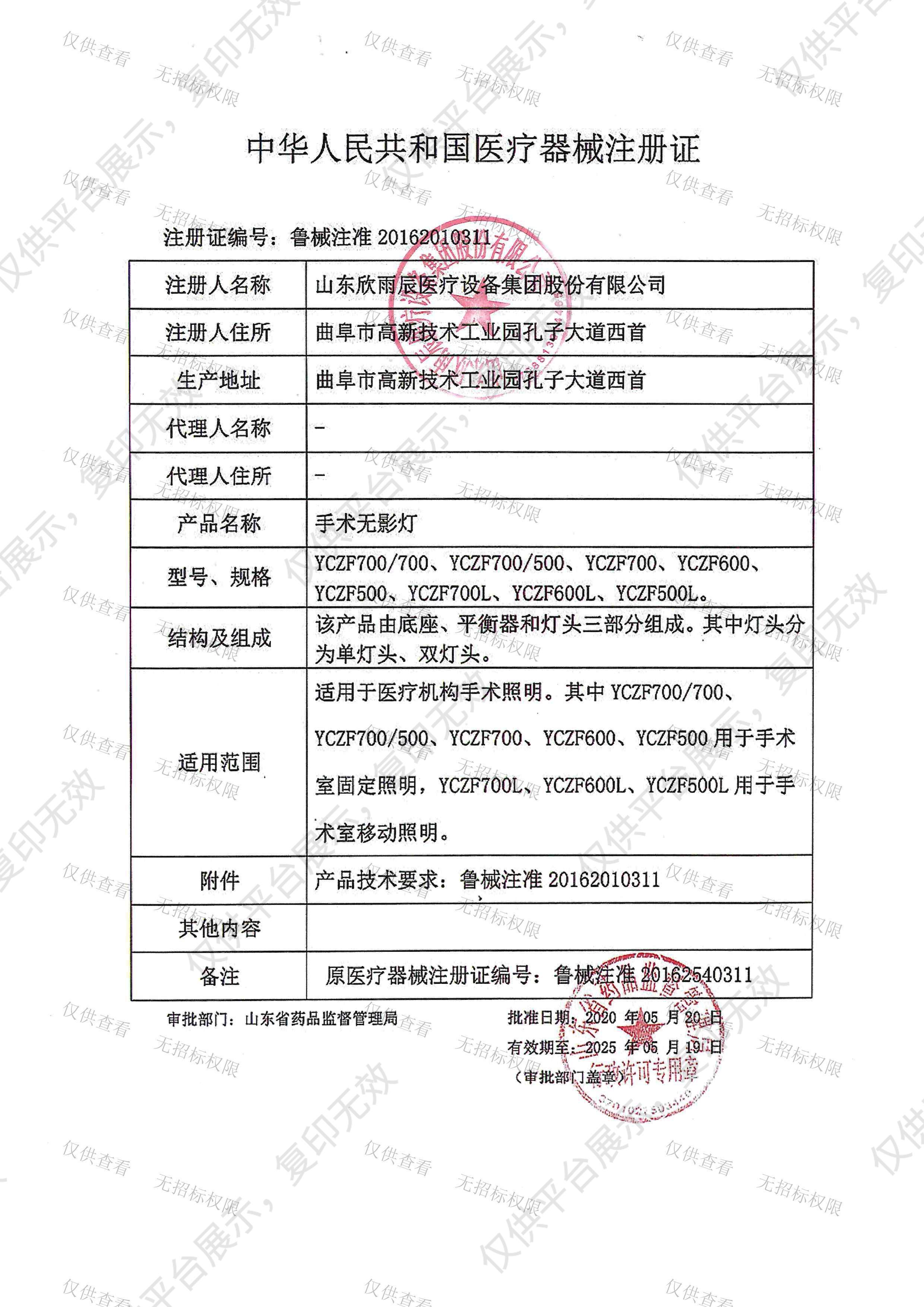 欣雨辰XINYUCHEN 手术无影灯 YCZF700注册证