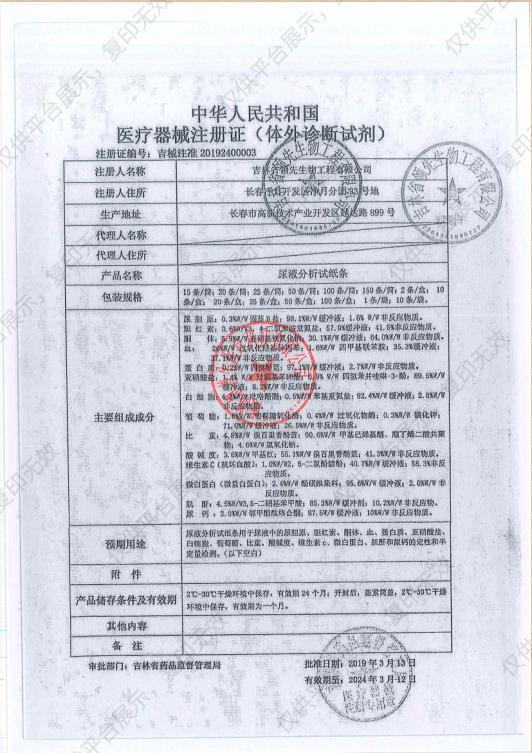 领先 尿液分析试纸条 OPL-11(100条/筒)注册证