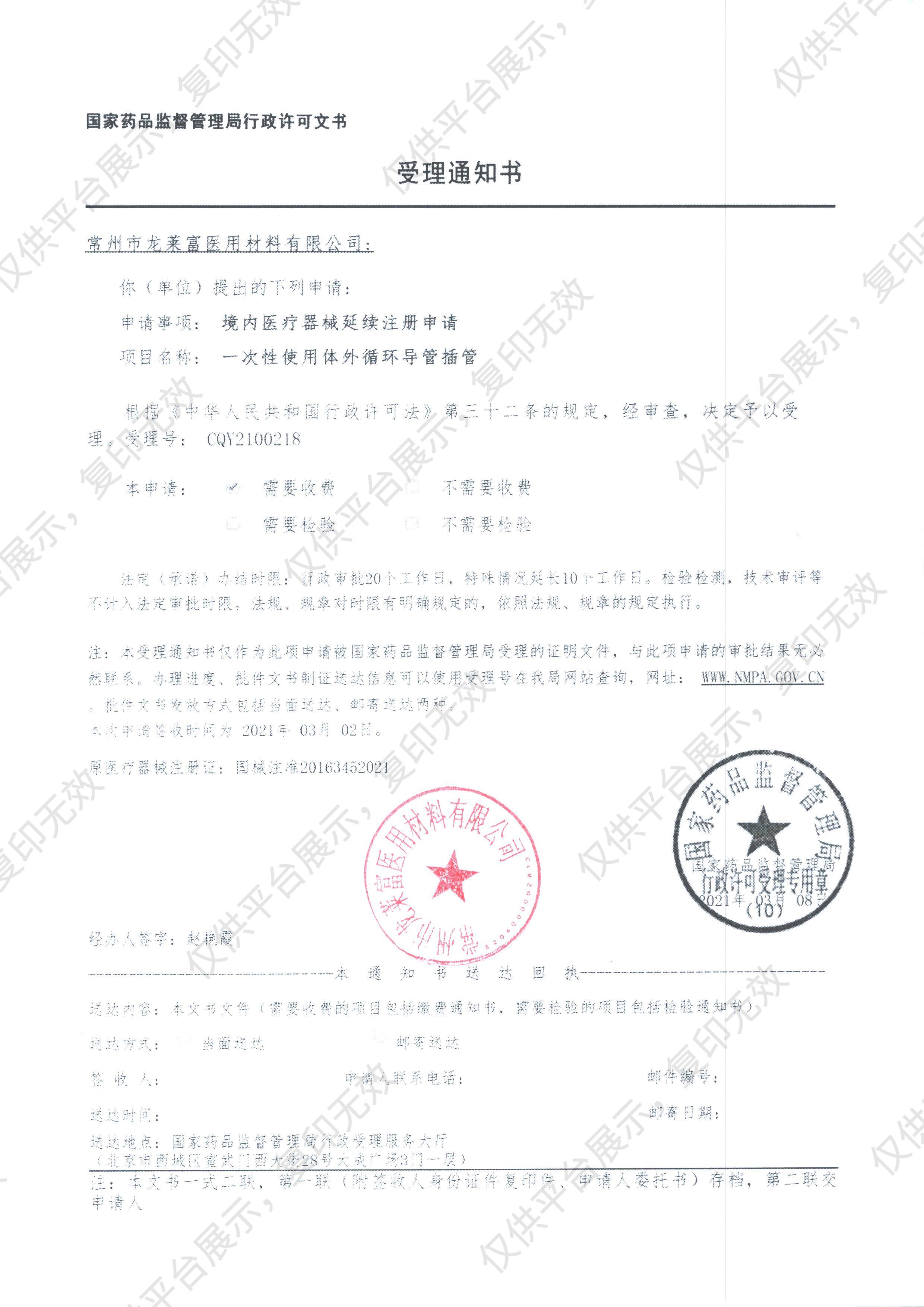 优福 一次性使用体外循环导管插管 静脉插管(塑料直头)Fr34(10支/盒)注册证