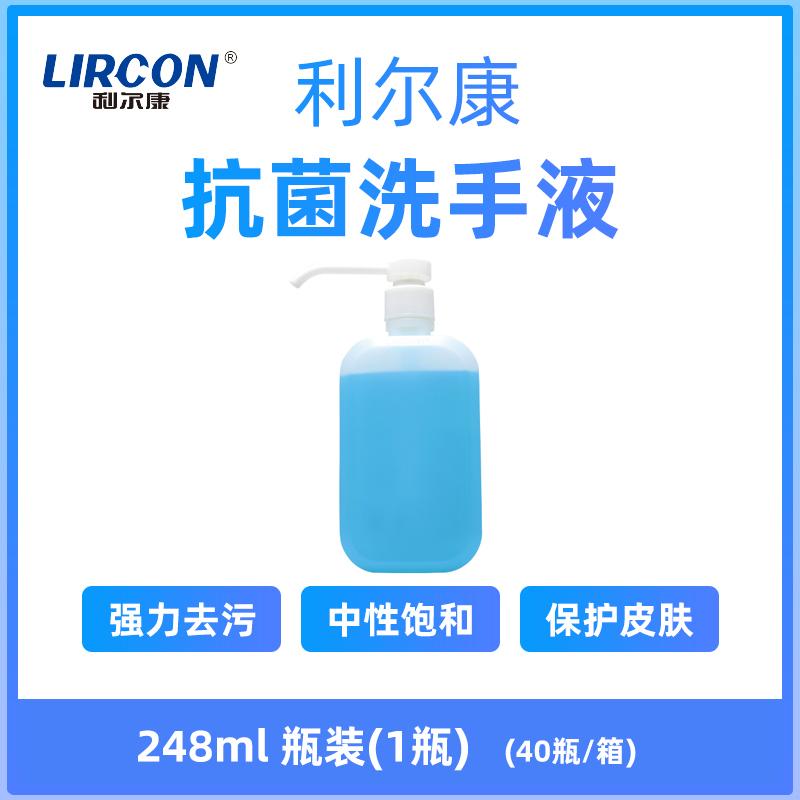 LIRCON利尔康 抗菌洗手液 248ml (40瓶/箱)