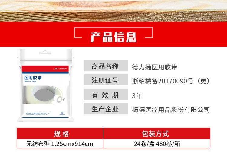 振德-医用胶带无纺布型-1.25cmx914cm-(24卷盒-480卷箱).jpg