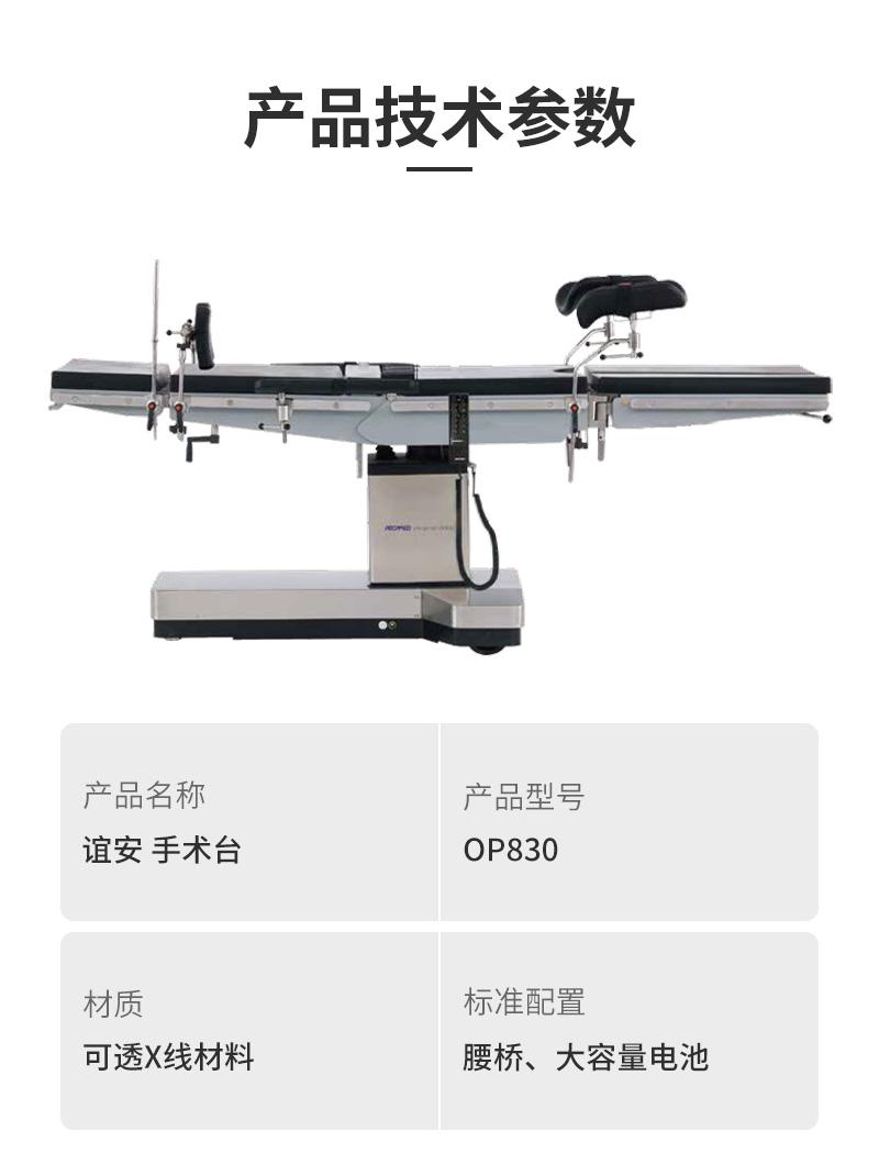 Aeonmed谊安 OP830 手术台 (4).jpg