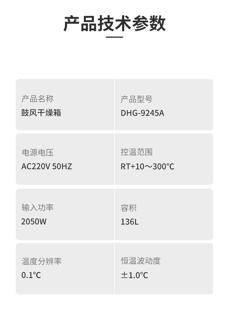鼓风干燥箱DHG-9245A (4).jpg