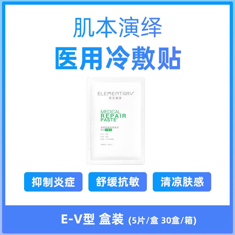肌本演绎  医用冷敷贴 E-V型(5片/盒 30盒/箱)