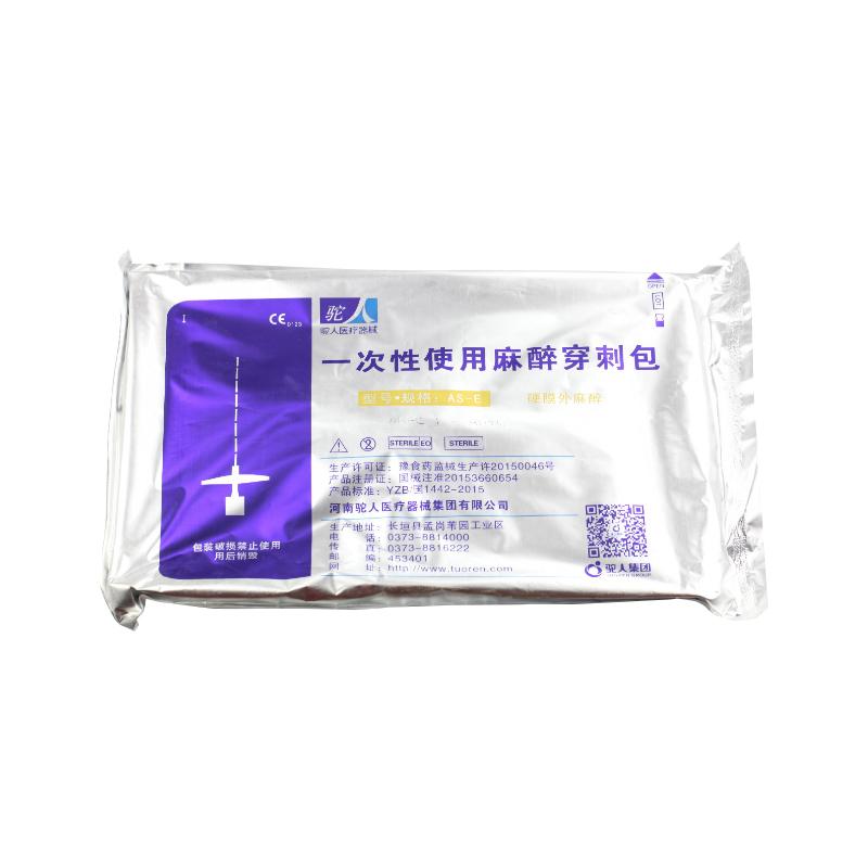 驼人TUOREN 一次性使用麻醉穿刺包 AS-E II (40包/箱)
