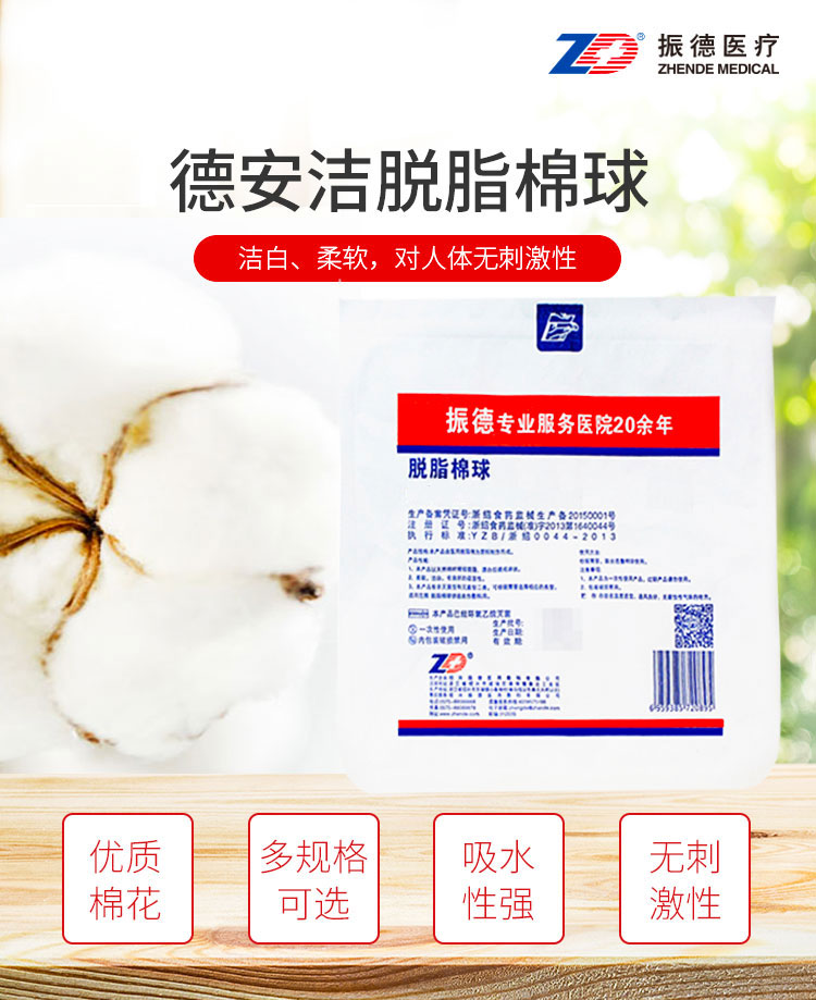 振德-脱脂棉球-0.3g-(25g袋-200袋箱)2.jpg