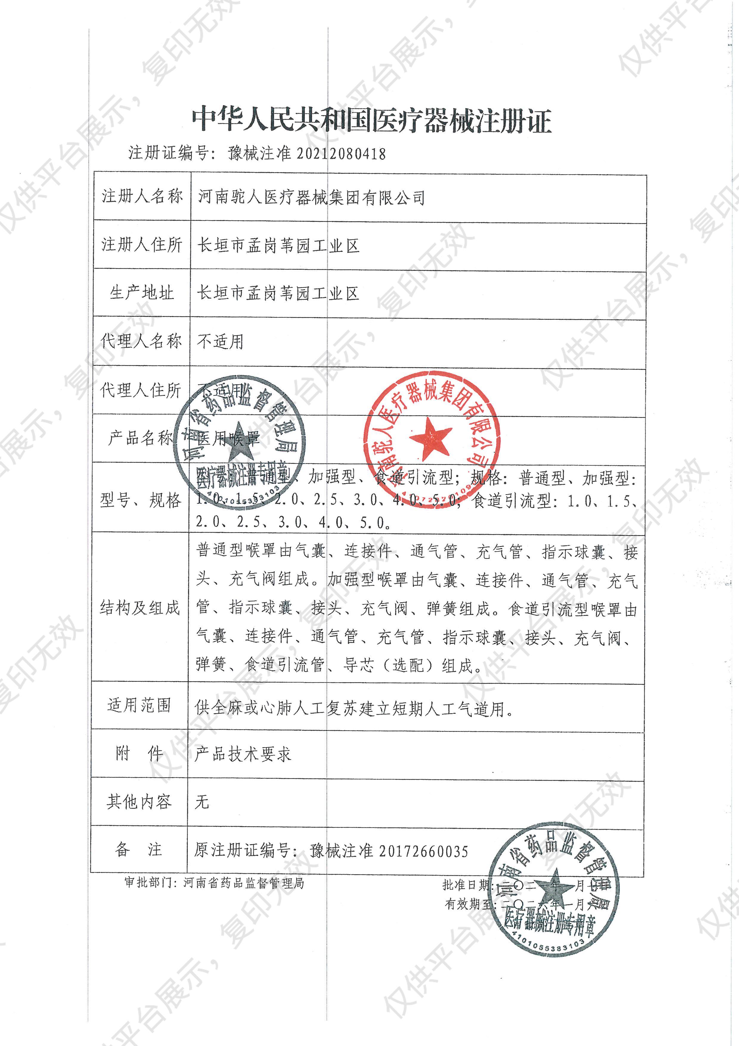 驼人CGPO 医用喉罩 普通型 2.5(5支/盒 10盒/箱)注册证