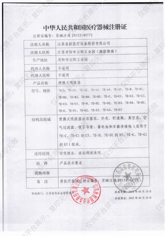 鱼跃yuwell 便携式吸痰器 7E-A注册证