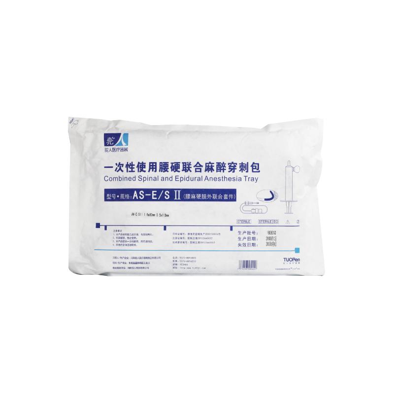 驼人TUOREN 一次性使用腰硬联合麻醉穿刺套件 AS-E/SⅡⅠ型(30包/箱)